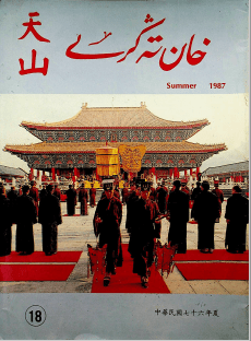 han tengri - خان تەڭرى 1987-ياقۇب بەگ ۋە يولۋاس بەگ