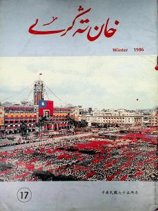 hantengri123 - خان تەڭرى 1986-ياقۇب بەگ ۋە يولۋاس بەگ