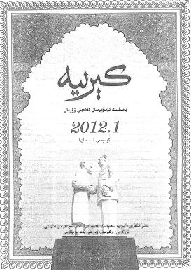 كېرىيە ژۇرنىلى 2012-يىلى1-سان, ئېلكىتاب تورى