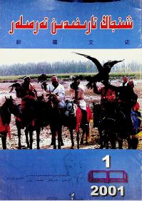 xinjiang - شىنجاڭ تارىخىدىن تەرمىلەر 2001-يىلى1-سان