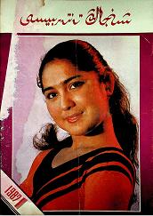 19871 - شىنجاڭ تەنتەربىيىسى 1987 -يىلى1-سان