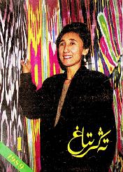 19891 - تەڭرىتاغ 1989 -يىلى1-سان
