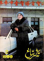 19892 - تەڭرىتاغ 1989 -يىلى2-سان