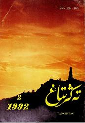 19922 - تەڭرىتاغ 1992-يىلى 2-سان