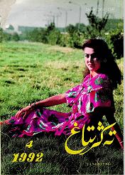 19924 1 - تەڭرىتاغ 1992-يىلى 4-سان