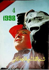 19924 - شىنجاڭ ئىشچىلار ھەرىكىتى 1992-يىلى4-سان