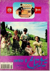 19951 - تەڭرىتاغ 1995-يىلى 1-سان