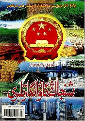 199910 - شىنجاڭ ئاۋانگارتلىرى 1999-يىلى10-سان