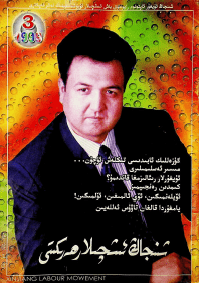 19993 - شىنجاڭ ئىشچىلار ھەرىكىتى 1999-يىلى3-سان