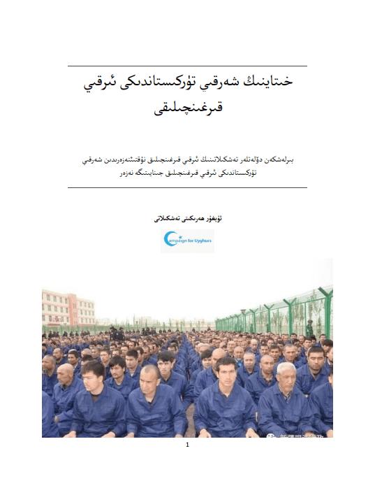 genocie Report UyghurTranslation pdf - خىتاينىڭ شەرقىي تۈركىستاندىكى ئىرقىي قىرغىنچىلىقى – بىرلەشكەن دۆلەتلەر تەشكىلاتىنىڭ ئىرقىي قىرغىنچىلىق نۇقتىئنەزەرىدىن شەرقىي تۈركىستاندىكى ئىرقىي قىرغىنچىلىق جىنايىتىگە نەزەر
