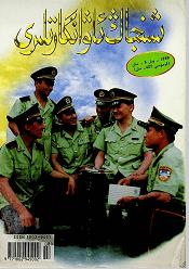 xinjiang 1999 - شىنجاڭ ئاۋانگارتلىرى 1999-يىلى8-سان