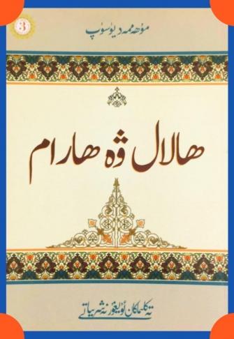 ۋە ھارام - ھالال ۋە ھارام (مۇھەممەد يۈسۈپ)