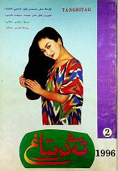 19962 - تەڭرىتاغ 1996-يىلى2-سان