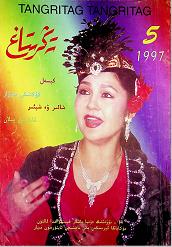 19975 - تەڭرىتاغ 1997-يىلى5-سان