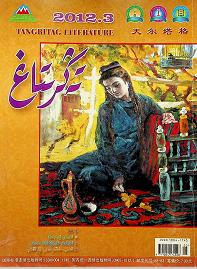 20123 - تەڭرىتاغ 2012-يىلى3-سان