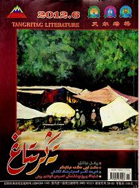 20126 - تەڭرىتاغ 2012-يىلى6-سان