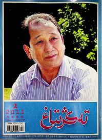 20152 - تەڭرىتاغ 2015-يىلى2-سان