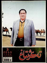 تەڭرىتاغ 2015-يىلى3-سان, ئېلكىتاب تورى