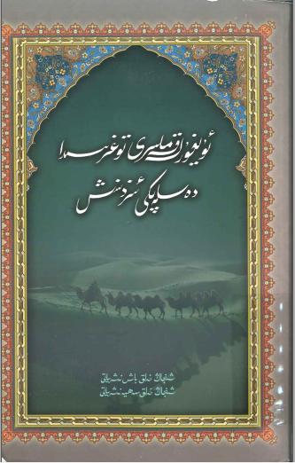 Uyghur leqemliri toghrisida izdinish - ئۇيغۇر لەقەملىرى توغرىسىدا ئىزدىنىش- بەكرى ئىبراھىم جابىش