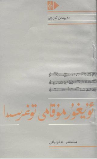 uyghur muqami toghrisida - ئۇيغۇر مۇقامى توغرىسىدا -سەيپىدىن ئەزىزى