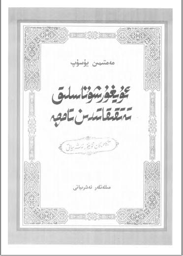 uyghurshunasliq tetqiqatidin tamche - ئۇيغۇرشۇناسلىق تارىخىدىن تامچە- مەمتىمىن يۈسۈپ