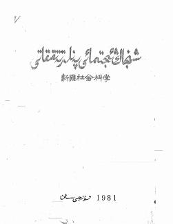 1981 - شىنجاڭ ئىجتىمائىي پەنلەر تەتقىقاتى 1981