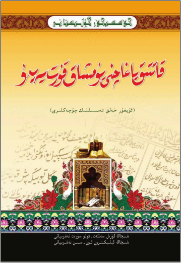 qattiq yaghachni yumshaq qurut yeydu - قاتتىق ياغاچنى يۇمشاق قۇرت يەيدۇ (ئۇيغۇر خەلق تەمسىللىك چۆچەكلىرى)