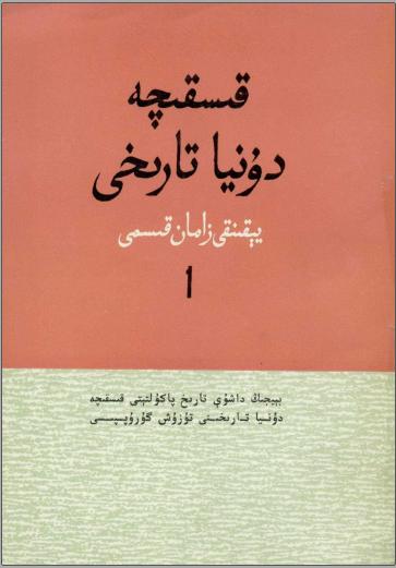 qisqiche dunya tarixi 2 - قىسقىچە دۇنيا تارىخى (يېقىنقى زامان قىسمى 1)