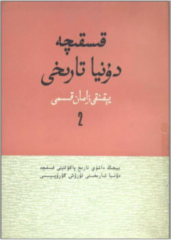 qisqiche dunya tarixi 3 250x349 - qisqiche dunya tarixi-3