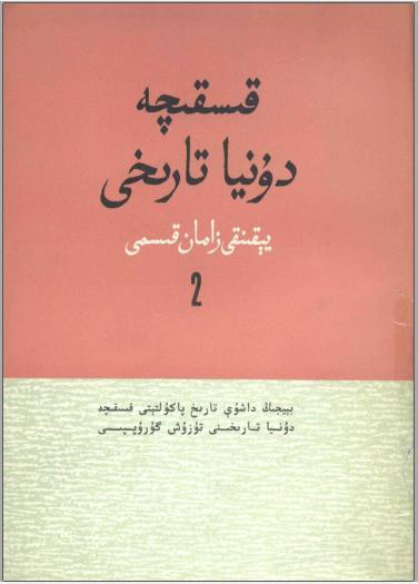 qisqiche dunya tarixi 3 - قىسقىچە دۇنيا تارىخى (يېقىنقى زامان قىسمى 2)