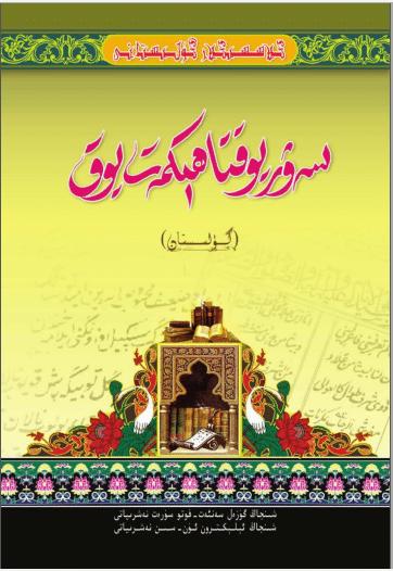 sevir yoqta hikmet yoq - سەۋىر يوقتا ھېكمەت يوق (گۈلىستان)