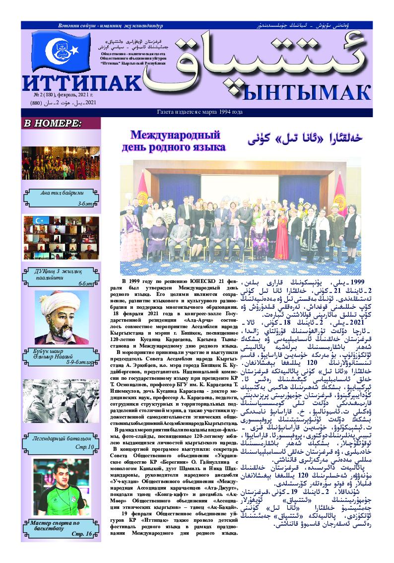 294 Ittipak gazeta FEVRAL 0 - ئىتتىپاق گېزىتى (2021-يىل، ھۇت 2-سان، ئومۇمىي 880-سان)