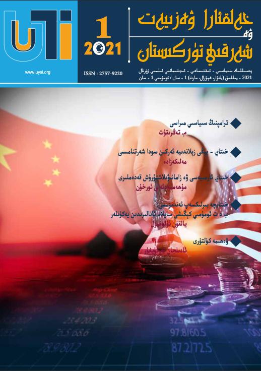 Journal 2021 1 pdf - خەلقئارا ۋەزىيەت ۋە شەرقىي تۈركىستان ژۇرنىلى (تۇنجى سان)
