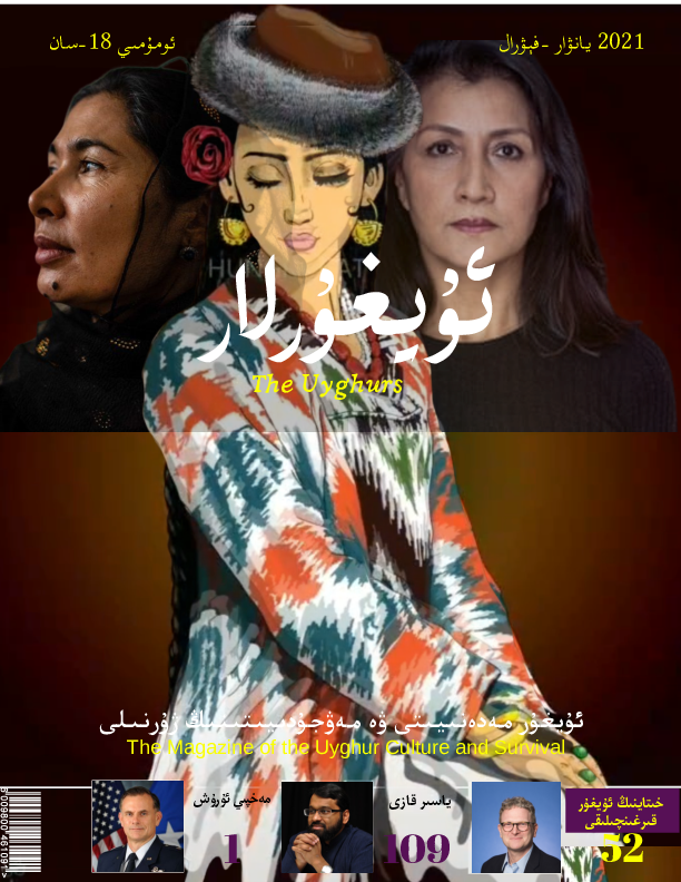 The Uyghurs 18HD 0 - ئۇيغۇرلار 2021 يانۋار-فېۋرال ئومۇمىي 18-سان