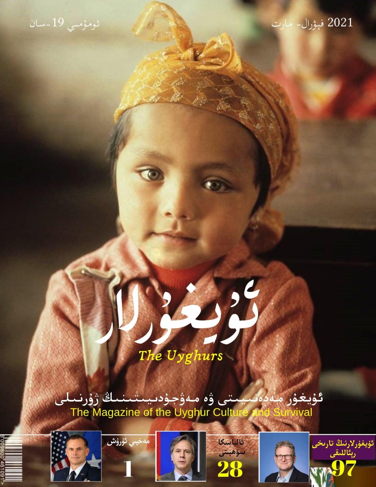 uyghur19 - ئۇيغۇرلار 2021 فېۋرال-مارت ئومۇمىي 19-سان