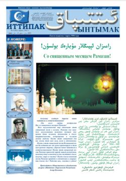 APREL 2021 1 pdf 250x359 - APREL-2021-1-pdf