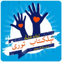 Copy of MAKE A DONATION BANNER Made with PosterMyWall 250x250 - شېئىرلار باغچىسى (ئۆسمۈرلەر ئوقۇشلۇقى)