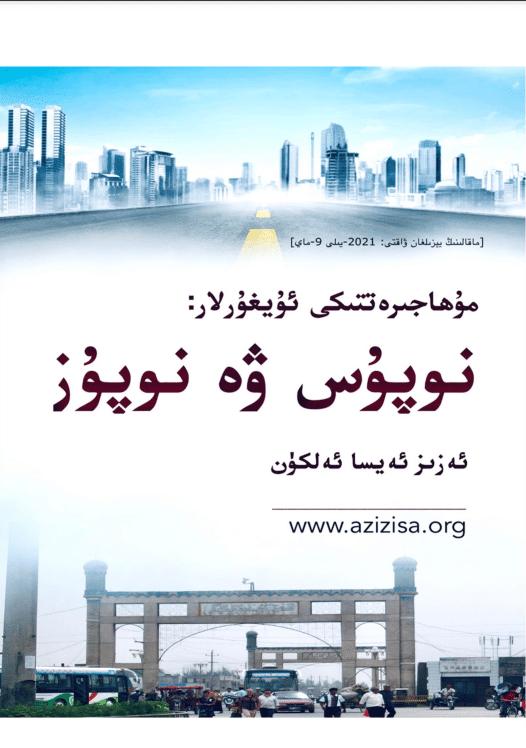 Uyghurlar Nopus we Nopuz Elkun pdf - مۇھاجىرەتتىكى ئۇيغۇرلار: نوپۇس ۋە نوپۇز (ئەزىز ئەيسا ئەلكۈن)