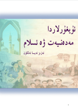 Uyghurlarda medeniyet we Islam pdf 250x354 - Uyghurlarda_medeniyet_we_Islam-pdf