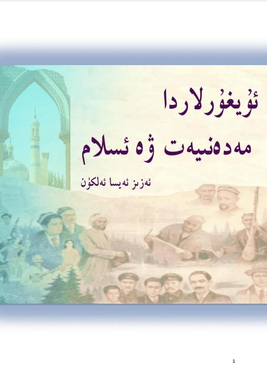 Uyghurlarda medeniyet we Islam pdf - ئۇيغۇرلاردا مەدەنىيەت ۋە ئىسلام (ئەزىز ئەيسا ئەلكۈن)
