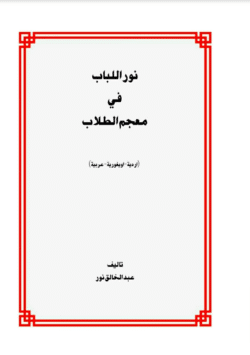 لۇغەت pdf 250x355 - ئۇيغۇرچە،ئۇردۇچە،ئەرەپچە-لۇغەت-pdf