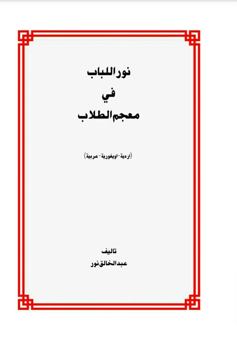 لۇغەت pdf - ئۇيغۇرچە-ئۇردۇچە-ئەرەپچە لۇغەت