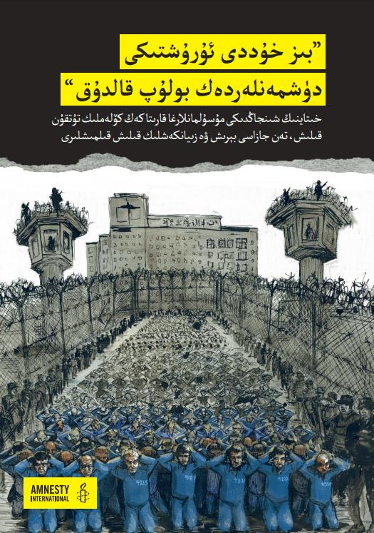 01497 AIC 2021 Summary UG Uighur pdf - «بىز خۇددى ئۇرۇشتىكى دۈشمەنلەردەك بولۇپ قالدۇق» - خىتاينىڭ شىنجاڭدىكى مۇسۇلمانلارغا قارىتا كەڭ كۆلەملىك تۇتقۇن قىلىش، تەن جازاسى بېرىش ۋە زىيانكەشلىك قىلىش قىلمىشلىرى