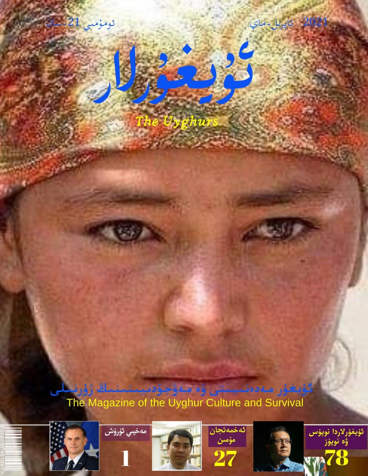 Uyghur21 - ئۇيغۇرلار 2021 ئاپرىل-ماي ئومۇمىي 21-سان