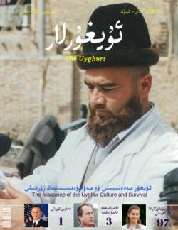 The Uyghurs 22hd 0 250x324 - The_Uyghurs_22hd-0