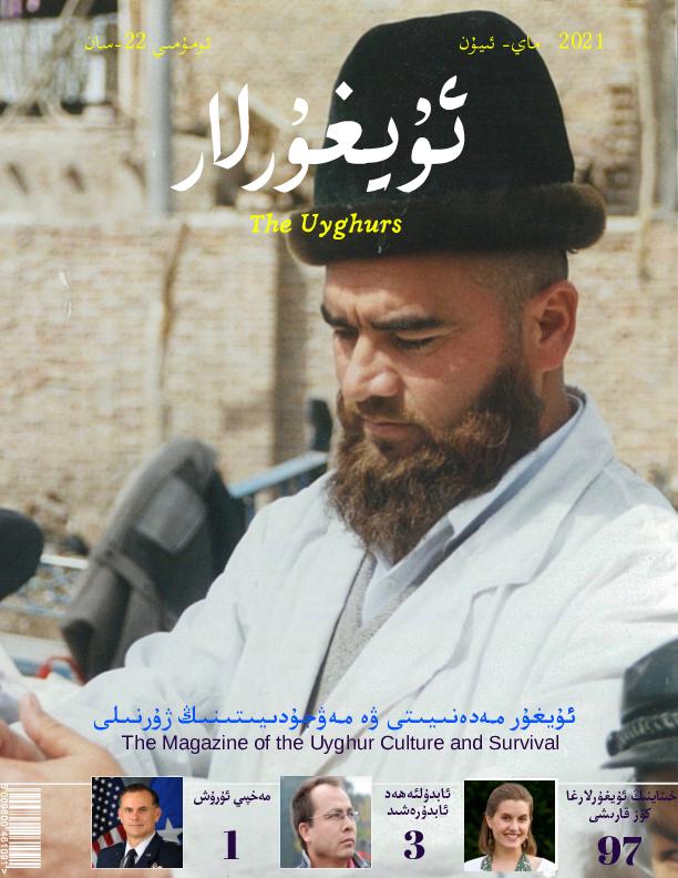 The Uyghurs 22hd 0 - ئۇيغۇرلار 2021 ماي-ئىيۇن ئومۇمىي 22-سان