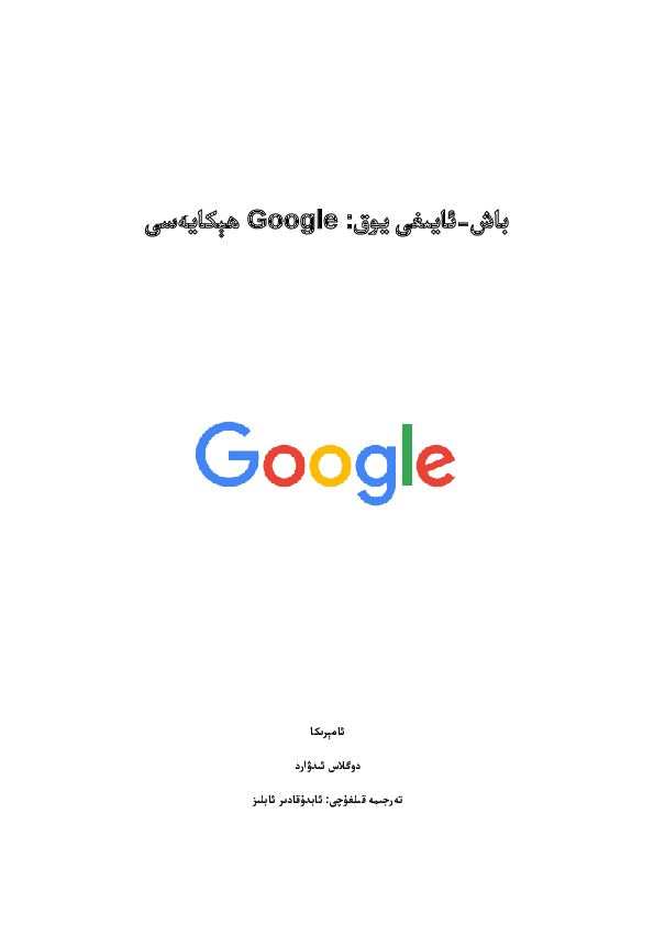 باش-ئايىغى يوق: Google ھېكايەسى (دوگلاس ئىدۋارد) – [ئامېرىكا], ئېلكىتاب تورى