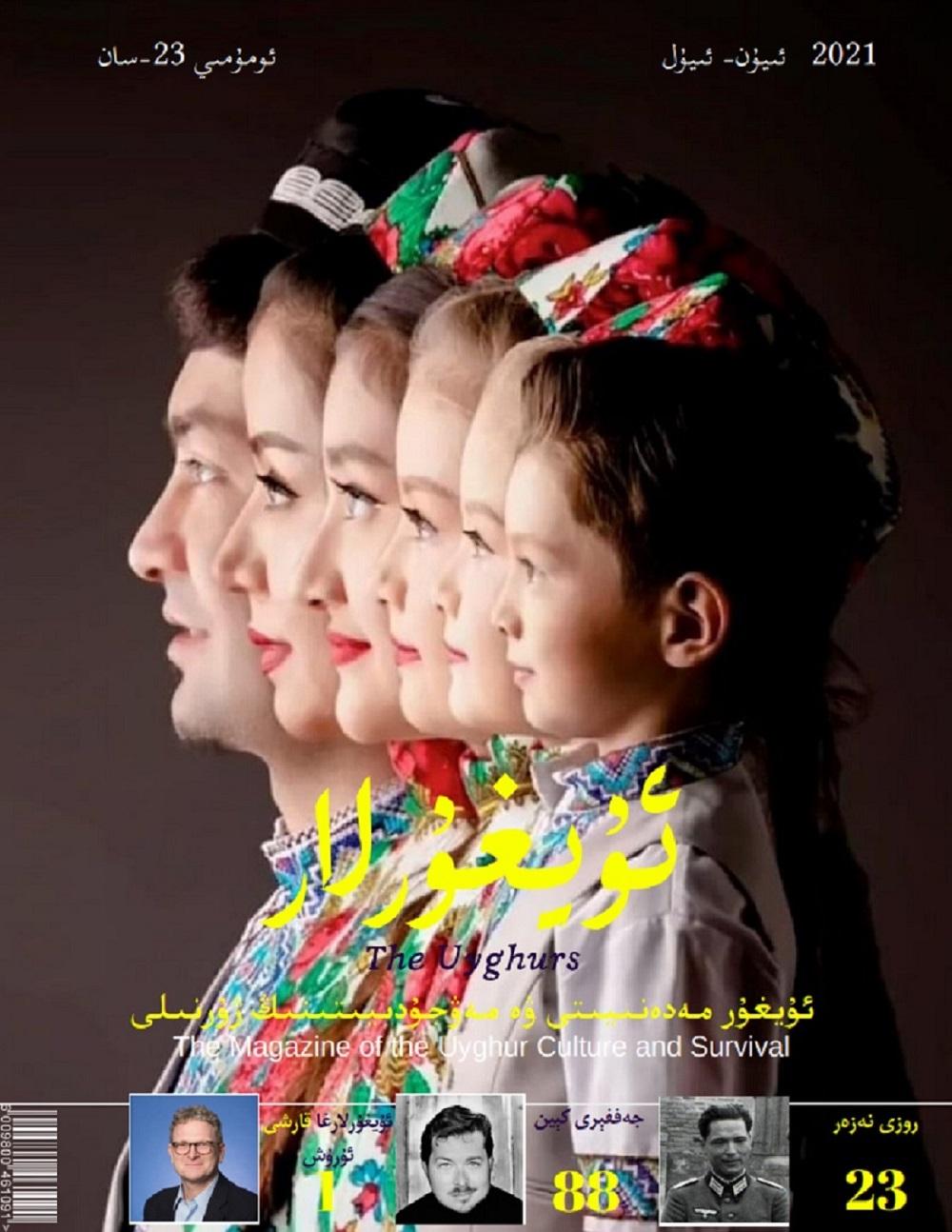 Uyghurs 23 - ئۇيغۇرلار 2021 ئىيۇن-ئىيۇل ئومۇمىي 23-سان