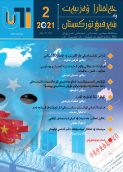 jornal 2 2021 SAN pdf 250x348 - خەلقئارا ۋەزىيەت ۋە شەرقىي تۈركىستان ژۇرنىلى (2-سان)